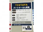 TSUTAYA ウィングタウン岡崎店