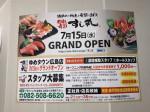 回転寿司 すし丸 ゆめタウン広島店