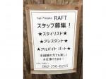 ラフト(RAFT)