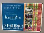hanahiro(ハナヒロ) アルプラザ店