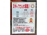 セブン-イレブン 草津野路店