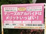 デニーズ 横浜日野店
