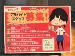 ダイニングバー15 -Ichigo-