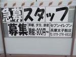 セブン-イレブン 兵庫太子鵤店