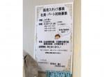 ハーモニカ 横須賀モアーズシティ店