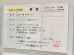 ビアードパパ 横須賀モアーズシティ店