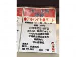 祭ずし(まつりずし) 川崎本店