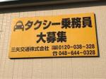 三矢交通株式会社