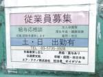 エア・テクノ(株)