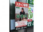 もみつぼ5 福井敦賀店