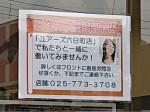 ファミリーカットサロンユアーズ六日町店