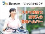 ベネッセ介護センター新大阪