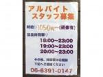 河童ラーメン 新大阪店