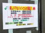 業務スーパー 赤川店