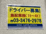 セイノースーパーエクスプレス(株)渋谷(営)