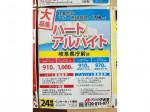 クスリのアオキ 岐阜県庁前店