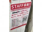 アタガール 心斎橋大丸前店