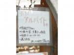 Artisan(アルチザン) 服部駅前店