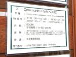 Community Park KOBE(コミュニティ パーク コウベ)
