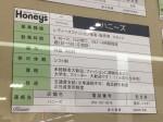 Honeys(ハニーズ) 神戸舞多聞店
