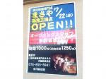 炭火焼鳥専門店 まさや 阪急三国店