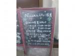 米ぬか酵素浴 Nuuka(ヌッカ)