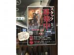 天ぷら海鮮 麦福 京都アバンティ店