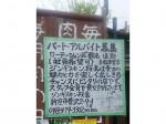 ジンギスカン桜島