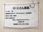 お茶処三和 関西スーパー レ・アール店