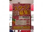 ザ・ダイソー 福岡次郎丸店