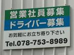 (株)岡田商事