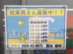セブン-イレブン 一宮奥町神田店