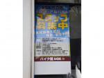 バイカーズステーションSOX 門真店