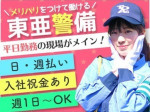 東亜警備保障株式会社 立川本部(1)[0004]