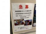 (株)京急ファインサービス 金沢事業所