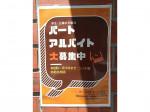 コーヒーハウス ぽえむ 高円寺南口店