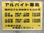 東京麺珍亭本舗 鶴巻町店