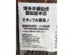 博多辛麺 狛虎 西新店