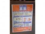 サンマルクカフェ イオンモール旭川駅前店