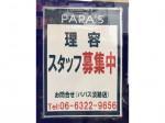 PAPA'S(パパス) 淡路店