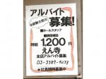 ベジポタつけ麺 えん寺 中野店