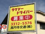 高円寺交通株式会社