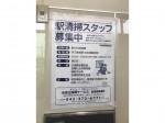 株式会社京王設備サービス(多磨霊園駅)