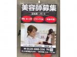 ヘアサロンイワサキ(IWASAKI) 南加瀬店