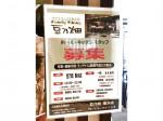 豆乃畑 垂水店