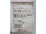 RecHerie(リシェリエ) 松本アイシティ21店