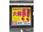 鳥三郎(とりさぶろう) 広島大町店