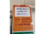 セブン-イレブン 三鷹新道北通り店
