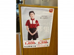 すき家 中山駅南口店
