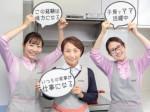 【愛知県 日進市】ダスキン メリーメイド(家事代行スタッフ)